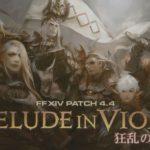 Ya tenemos fecha para las nuevas raids de Final Fantasy XIV