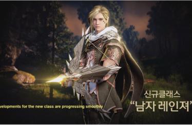 Ya están disponibles las misiones de Awakening del Montaraz en Black Desert Online