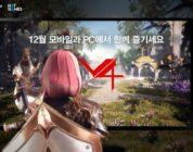 Nexon prepara una versión para PC de V4, su último MMORPG para móviles