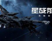 Anunciado el desarrollo de EVE Online: Infinite Galaxy para móviles